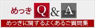 めっきQ&A