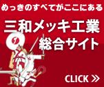 三和メッキ工業公式サイト
